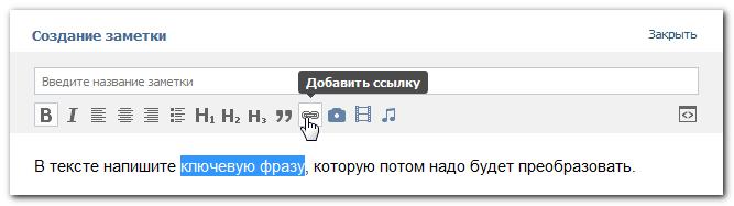 Как в вк сделать ссылку в тексте